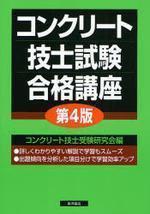 コンクリ―ト技士試驗合格講座