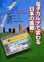 電子カルテで變わる日本の醫療 患者さん中心の醫療をめざして