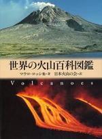 世界の火山百科圖鑑