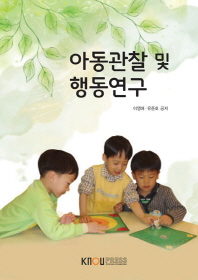 아동관찰및행동연구(1학기, 워크북포함)