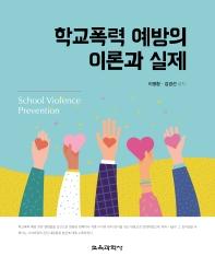 학교폭력 예방의 이론과 실제