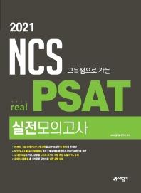 NCS 고득점으로 가는 real PSAT 실전모의고사(2021)