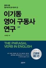 불변사를 철저하게 분석하여 쓴 이기동 영어 구동사 연구(스페셜 에디션)