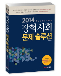 사회 문제 솔루션(9급 공무원 시험 대비)(2014)