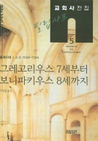 필립 샤프 교회사전집. 5: 그레고리우스 7세부터 보니파키우스 8세까지