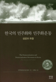 한국의 민주화와 민주화운동