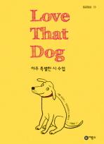 LOVE THAT DOG: 아주 특별한 시 수업