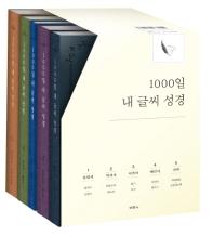 1000일 내 글씨 성경 세트