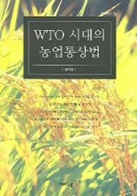 WTO 시대의 농업통상법