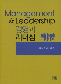 경영과 리더십