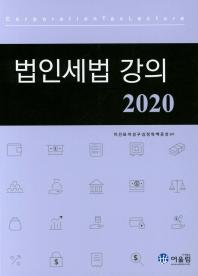 법인세법 강의(2020)