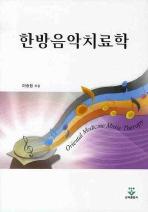 한방음악치료학