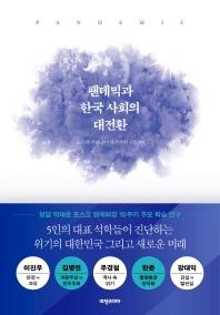 팬데믹과 한국 사회의 대전환