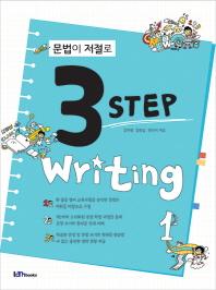 문법이 저절로 3 Step Writing. 1