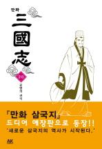 만화 삼국지. 28