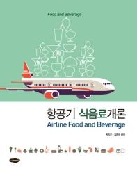 항공기식음료개론
