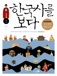 한국사를 보다. 3: 조선(상)