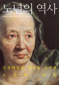 노년의 역사