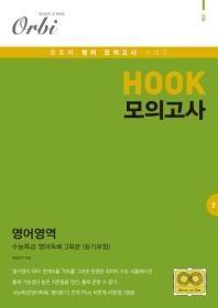 Orbi 고등 영어영역 HOOK 모의고사 영어독해편(봉투)