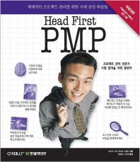 헤드 퍼스트 PMP (Head First PMP)