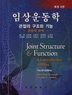 임상운동학 관절의 구조와 기능(개정4판)