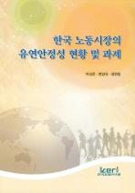 한국 노동시장의 유연안정성 현황 및 과제