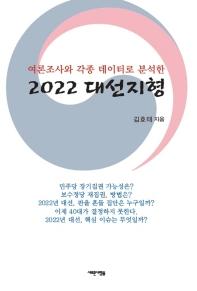 여론조사와 각종 데이터로 분석한 2022 대선지형