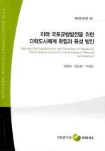 미래 국토균형발전을 위한 다핵도시체계 확립과 육성 방안