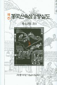 역주 동국신속삼강행실도. 3