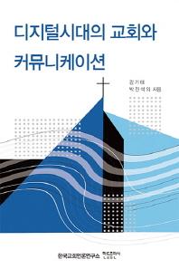 디지털시대의 교회와 커뮤니케이션