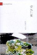 칼 또는 꽃