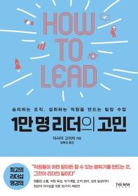 1만 명 리더의 고민