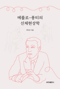 메를로-퐁티의 신체현상학