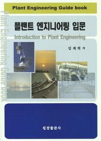 플랜트 엔지니어링 입문