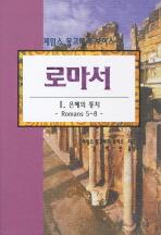로마서. 2: 은혜의 통치