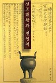 선조대왕과 친인척 (조선의 왕실 14-2)