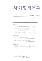 사회정책연구 (제34집)
