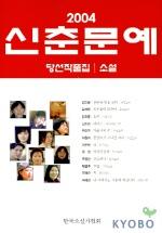 신춘문예 당선작품집 2004(소설)