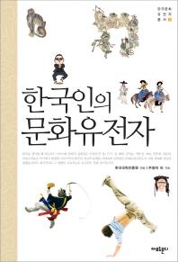 한국인의 문화 유전자