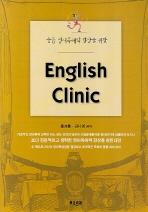 중급 영어독해력 향상을 위한 ENGLISH CLINIC