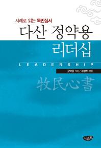 다산 정약용 리더십