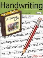 핸드라이팅 LEVEL. 3: 크리스마스 캐럴