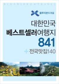대한민국 베스트셀러 여행지 841