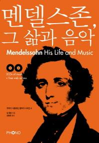 멘델스존 그 삶과 음악