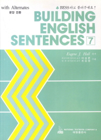 Building English Sentences. 7: 문장 전환