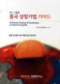 중국 상장기업 가이드(2011 가을호)