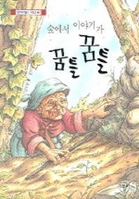 숲에서 이야기가 꿈틀꿈틀