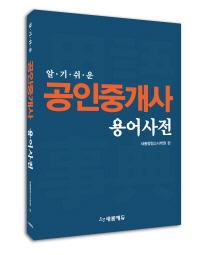 알기쉬운 공인중개사 용어사전(2012)