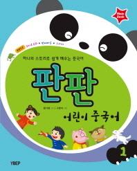 판판 어린이 중국어. 1(Mainbook)