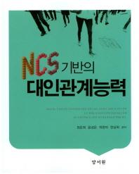 NCS기반의 대인관계능력